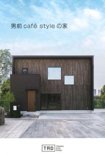 男前cafe styleの家