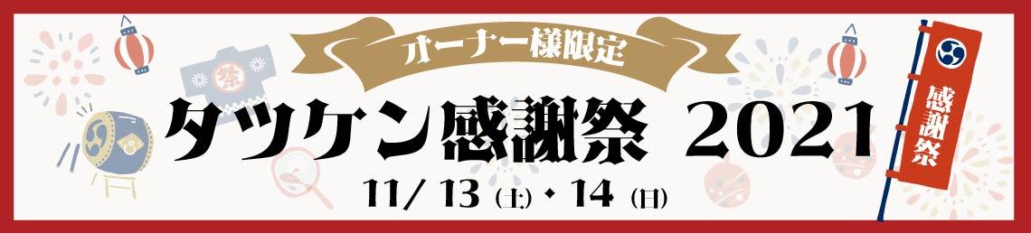 タツケン感謝祭2021