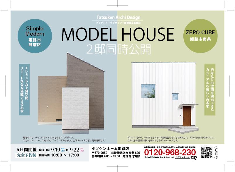 【早い者勝ち!!】2モデルハウス同時見学会