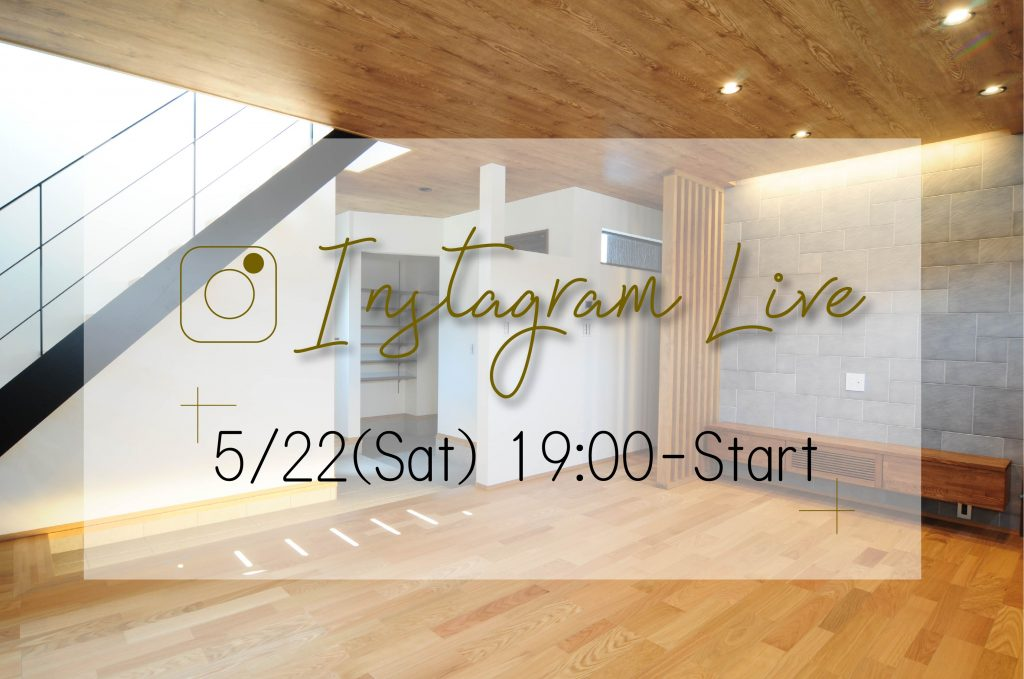 Room Tour in インスタライブ 5月22日(Sat)